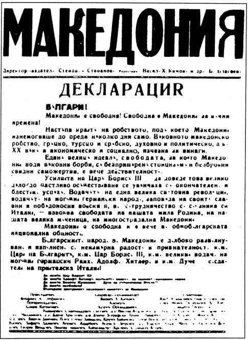 Да не се заборави..злосторства против македонците Bg_akcionni_komiteti_deklar